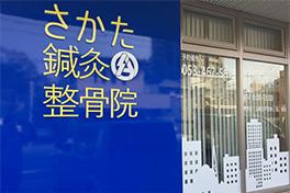 浜松市さかた鍼灸整骨院・整体院の外観写真