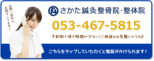 電話番号:053-467-5815
