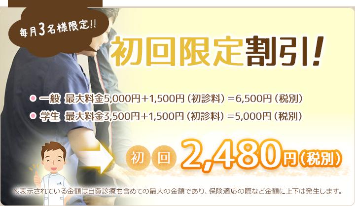 毎月3名様限定。初回のみ1980円で施術!